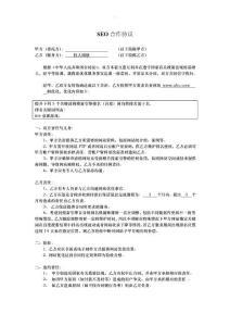 狂人网络seo合作协议