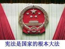 宪法_司法考试_资格考试认证_教育专区