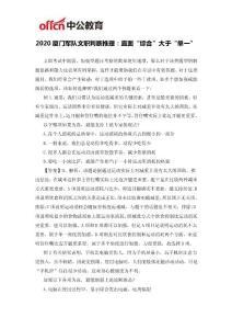 """2020廈門軍隊文職判斷推理:直面""""綜合""""大于""""單一"""""""