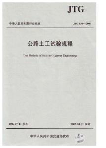 公路土工试验规程JTG E40-2007