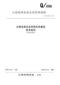 电网公司信息机房建设核心技术综合规范