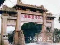中国古代诗歌散文欣赏ppt2(全集) 人教课标版31