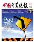 [整刊]《中国计算机报》2011年第13期