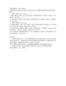 奥鹏[北京师范大学]20秋《小楷临摹与创作》离线作业非免费答案