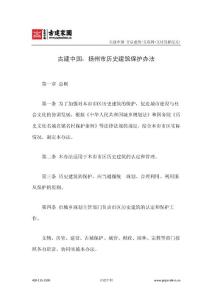 古建中国:扬州市历史建筑保护办法