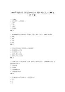精选最新版社会心理学期末完整版考核复习题库388题(含答案)