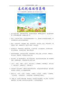 春之祝福(短信集锦)