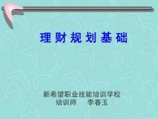 2011年11月理财规划师考试复习资料汇总