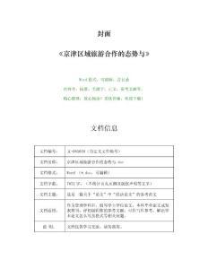 京津區域旅游合作的態勢與(管理學論文)