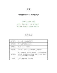 湖南的体育旅游产品(管理学论文)