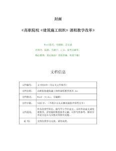 高职院校《建筑施工组织》课程教学改革(管理学论文)