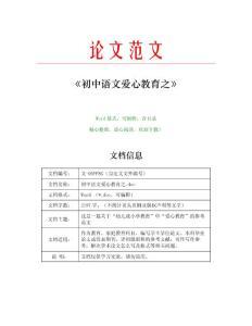 初中语文爱心教育之(家庭教育范文)