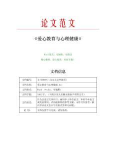 爱心教育与心理健康(汉语言文学范文)