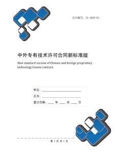 中外专有技术许可合同新标准版