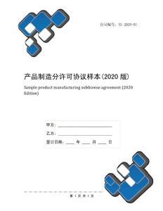 产品制造分许可协议样本(2020版)