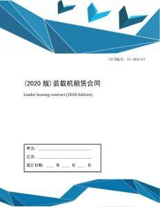 (2020版)装载机租赁合同
