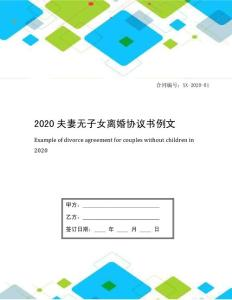 2020夫妻無子女離婚協議書例文