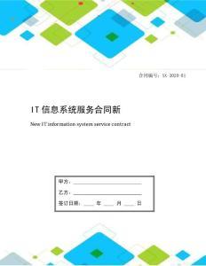 IT信息系统服务合同新