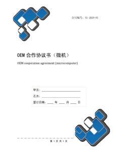 OEM合作协议书(微机)