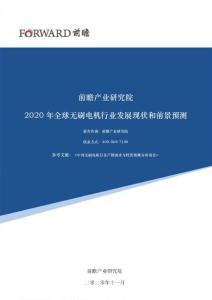 2020年全球无刷电机行业发展现状和前景预测