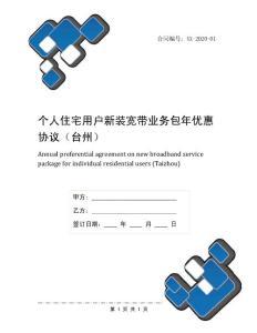 个人住宅用户新装宽带业务包年优惠协议(台州)
