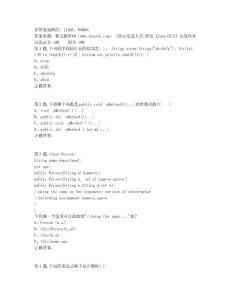 奥鹏20秋西交《Java语言》在线作业-3(100分)非免费答案