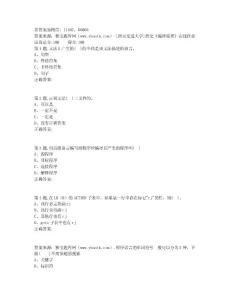 奥鹏20秋西交《编译原理》在线作业(100分)非免费答案