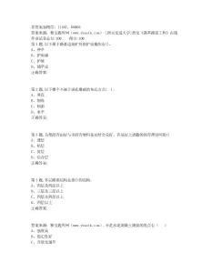 奥鹏20秋西交《路基路面工程》在线作业-3(100分)非免费答案