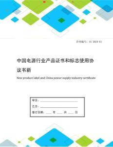 中国电源行业产品证书和标志使用协议书新