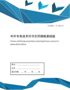 中外专有技术许可合同模板基础版