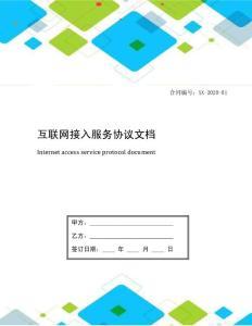 互联网接入服务协议文档