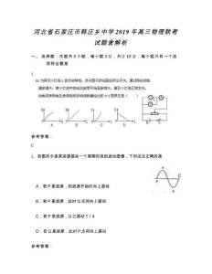 河北省石家庄市韩庄乡中学2019年高三物理联考试题含解析