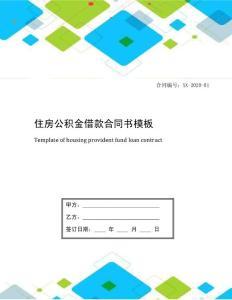 住房公积金借款合同书模板