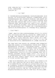 """李雪娇:五四新文化的""""镜子""""——小议""""学衡派"""""""