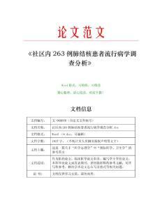 社区内263例肺结核患者流行病学调查分析(临床医学范文)