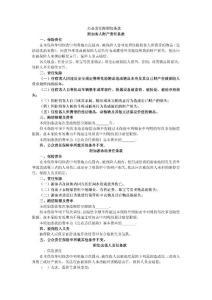 财产保险条款集162-171公众责任险附加条款(中英文)
