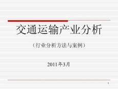 (2011-01)行业分析方法与..