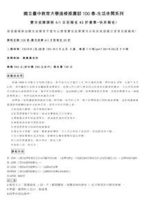 国立台中教育大学进修推广部100春-生活休闲系列
