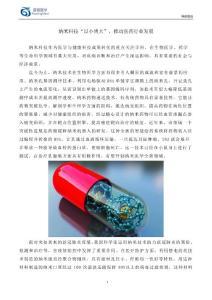 """纳米科技""""以小博大"""",推动医药行业发展"""