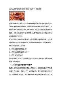 为什么选择在天津转行学UI设计培训?3点告诉你