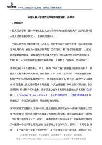中国人民大学经济法考博难度解析、参考书、考博真题
