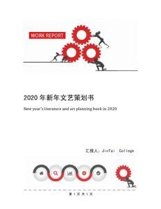 2020年新年文艺策划书