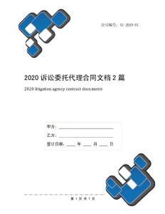 2020诉讼委托代理合同文档2篇