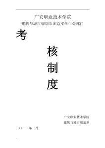 广安职业技术学院建筑与城市规划系团总支学生会部门考核制度