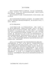 论中国重彩画