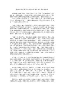 铸牢中华民族共同体意识的重大意义和理论基础