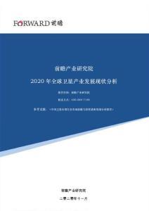 2020年全球卫星产业发展现状分析