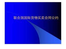 【学习课件】第五课_联合国国际货物买卖合同公约