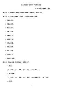 台北县立福和国民中学学生..