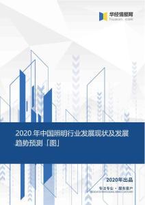 2020年中国照明行业发展现状及发展趋势预测「图」